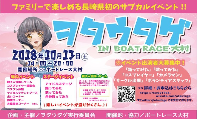 2018年10月13日(土)に長崎県のボートレース大村で「ヲタウタゲ in ボートレース大村」が開催されます。ファミリーで楽しめる長崎県初のサブカルイベントです。