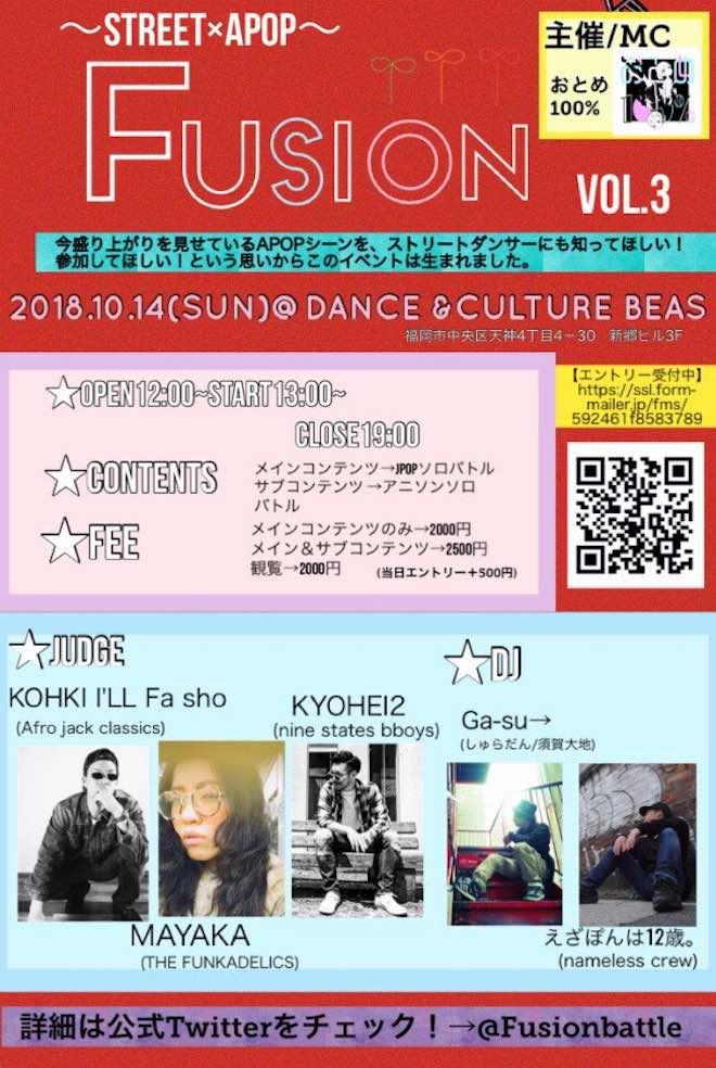 2018年10月14日(日)に福岡県のDANCE&CULTURE BEAS (ビーアズ)でダンスソロバトルイベント『Fusion vol.3』が開催されます。
