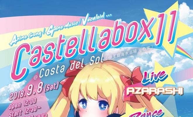 2018年9月8日(土)に長崎県のコスタデルソルでCastellabox(カステラボックス)11が開催されます。伊王島海水浴場(Costa del Sol 海水浴場) 海の家がイベント特設会場となります。
