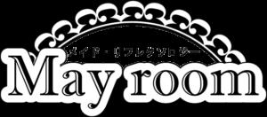 メイド・リフレクソロジー「めいるーむ」