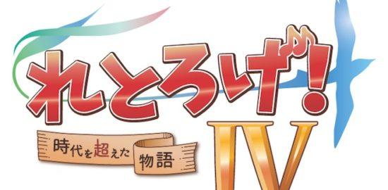 2018年10月7日(日)に福岡県のパピヨン24ガスホールで「れとろげ!Ⅳ ~時代を超えた物語~」が開催されます。前売りチケットのお買い求めは「ライヴポケット」から。