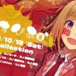2018年10月13日(土)に佐賀県佐賀市のG-COLLECTIONで『ゆーすぴあ VOL.5』が開催されます。