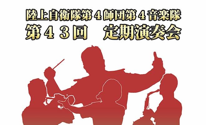 """2018年10月14日(日)14時から福岡県福岡市のアクロス福岡内にある福岡シンフォニーホールで「陸上自衛隊第4師団 第4音楽隊 第43回 定期演奏会」が開催。スペシャルゲストは陸上自衛隊中央音楽隊(東京都)に所属する陸上自衛隊の""""歌姫""""こと、松永美智子 3等陸曹です。"""