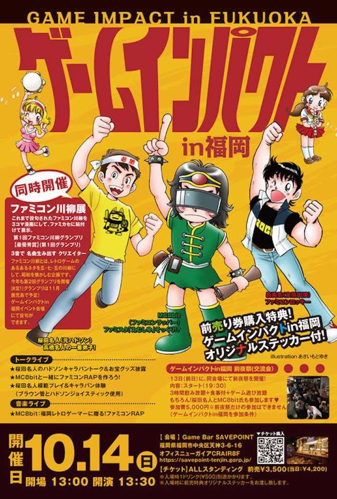 2018年10月13日(日)に福岡県のポーカー&ゲームバー・セーブポイントで『ゲームインパクト in 福岡』が開催されます。