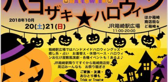 2018年10月19日(金)から21日(日)まで、福岡県のJR箱崎駅西口広場でHakozaki marche『ハコザキ★ハロウィン』が開催されます。