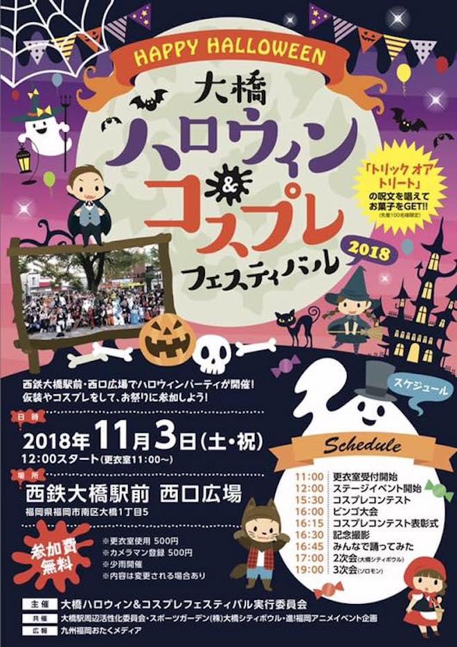 2018年11月3日(土・祝)に福岡県の西鉄大橋駅西口広場で「大橋ハロウィン&コスプレフェスティバル2018」を開催します。