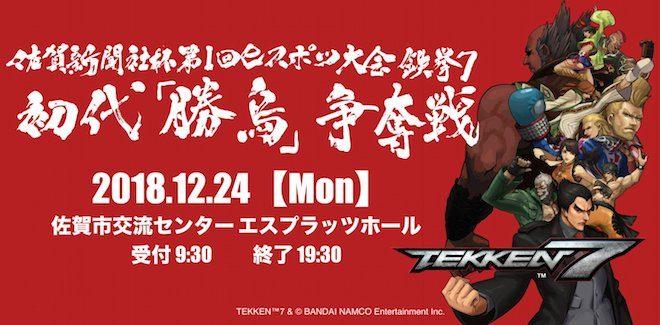 2018年12月24日(月・祝)9:30より、佐賀県の佐賀市文化交流プラザで「佐賀新聞社杯 第1回eスポーツ大会」が開催されます。