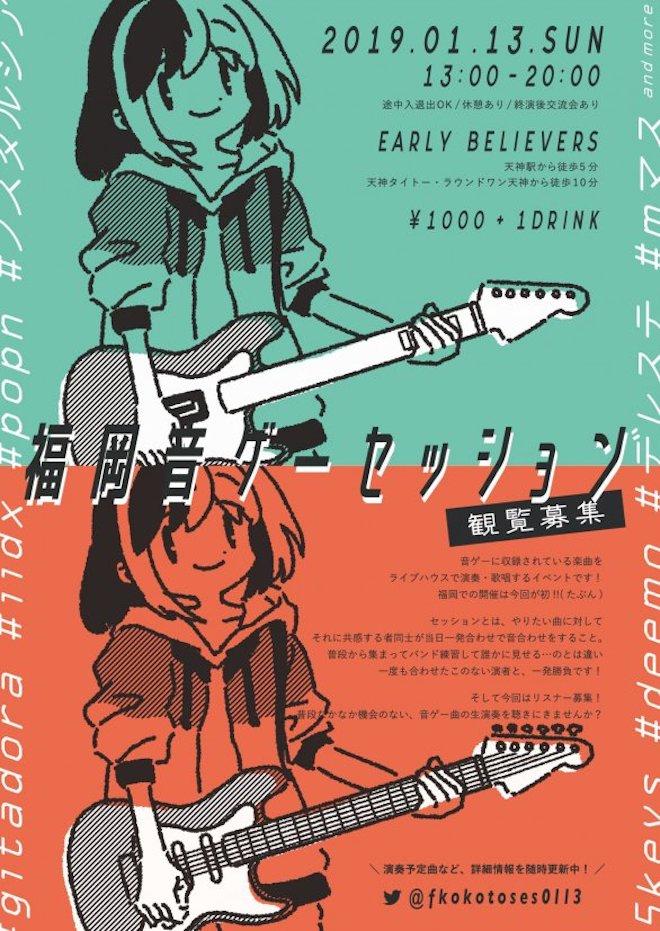 2019年1月13日(日)に福岡県のEarly Believersで「第1回 音ゲーセッション in 福岡」が開催されます。
