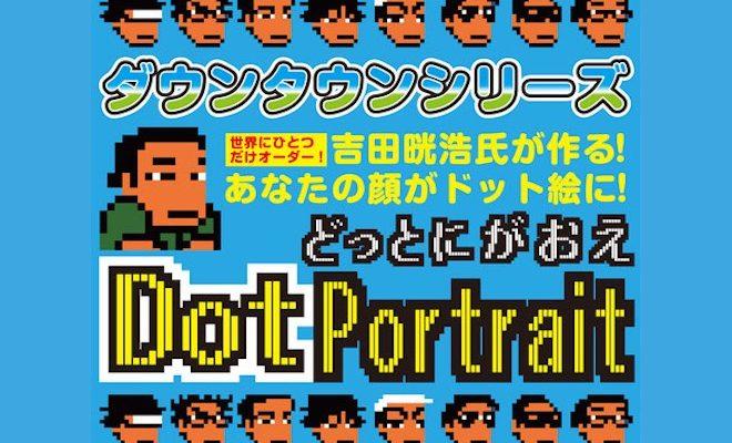 2018年2月9日(土)に福岡県のセーブポイントで開催される「昭和玩具とレトロゲームのみの市」に、ファミリーコンピュータ用ソフト『ダウンタウン熱血物語』を代表するダウンタウンシリーズの元ディレクターである吉田氏が登場。ゲーム作品に登場する3頭身キャラクター「くにおくん」のように、あなたの顔をドット似顔絵で表現。出来上がった似顔絵はファミコンソフト、CD-R、ドット似顔絵缶バッチとして受け取ることができます。