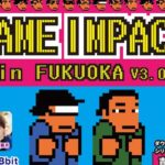 2019年2月10日(日)に福岡県のゲーム&バー セーブで「ゲームインパクト in 福岡 vol.3」が開催されます。