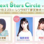 2019年2月23日(土)に福岡県福岡市のレソラNTT夢天神ホールで声優イベント「Next Stars Circle vol.001」(ネクスタ)が開催されます。