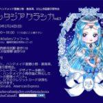 ファンタジアクラシカ vol.3が2019年2月24(日)に福岡県のCafe&Galleryフッフールで開催