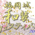 2019年3月30日(土)に福岡県の舞鶴公園と鴻臚館広場で「福岡城和装フェスティバル2019」を開催します。