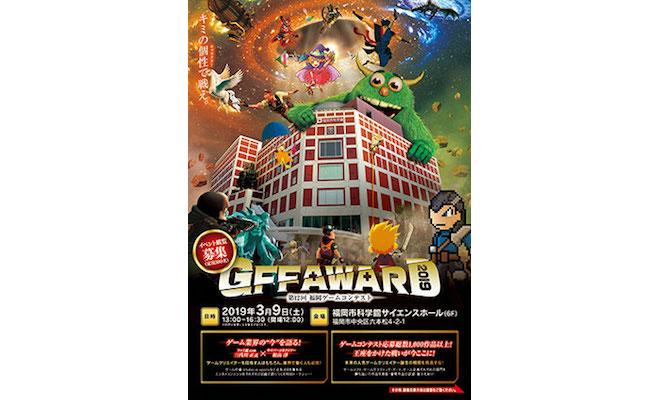 2019年3月9日(土)に福岡市科学館 サイエンスホールで第12回福岡ゲームコンテスト「GFF AWARD 2019」が開催されます。