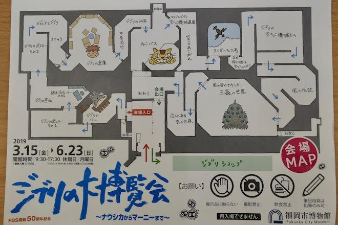 2019年3月17日(日)に福岡県の福岡市博物館で開催中の「ジブリの大博覧会」福岡展の会場マップ