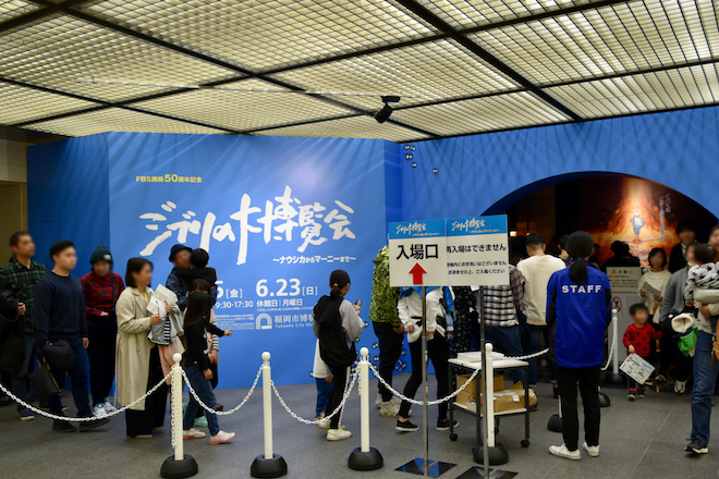 2019年3月17日(日)に福岡県の福岡市博物館で開催中の「ジブリの大博覧会」に行ってきました。入口と出口は2階にあります。