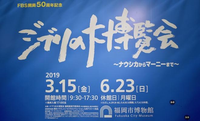 2019年3月17日(日)に福岡県の福岡市博物館で開催中の「ジブリの大博覧会」に行ってきました。フォトレポートでお届けします。