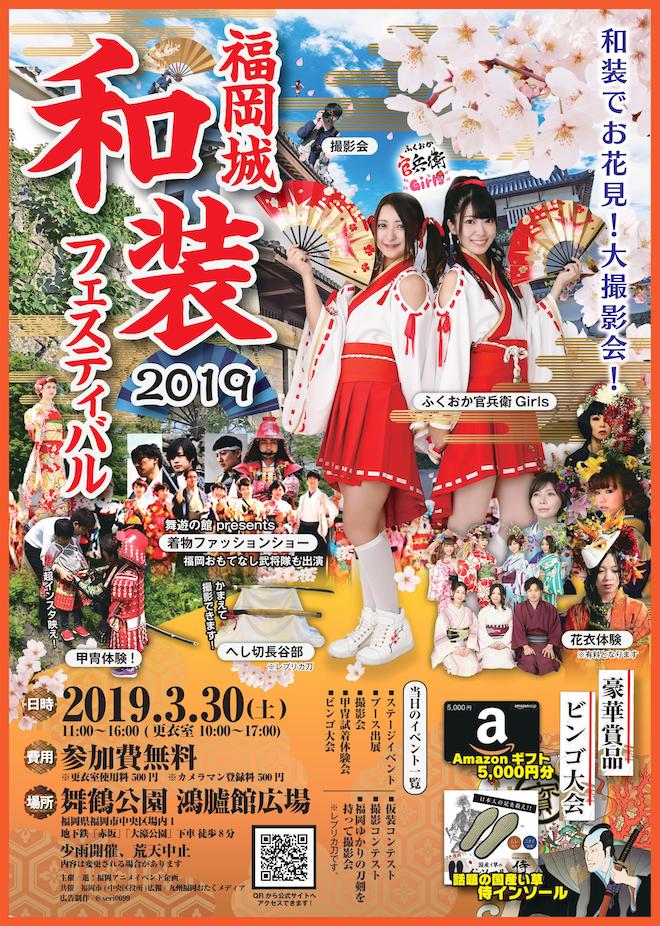 2019年3月30日(土)に福岡県の舞鶴公園と鴻臚館広場で「福岡城和装フェスティバル2019」を開催します。和文化とポップカルチャーが融合した祭典です。仮装コンテストや撮影会のほか、ステージイベントにブース出展など様々な催しを行います。