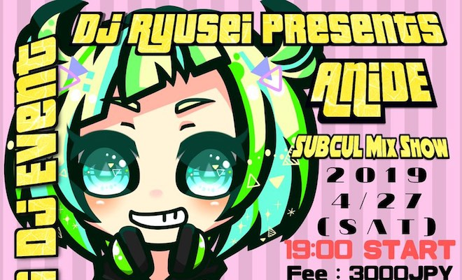 2019年4月27日(土)に佐賀県愛敬町の2.5次元CAFE・レイヤーズでDJ Ryusei Presents「ANiDE SUBCUL MIX SHOW」(サブカル系全般のDJイベント)が開催されます。