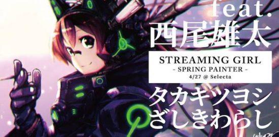 2019年4月27日(土)に福岡県のセレクタでポップミュージックパーティ「ストリーミングガール vol.8」が開催されます。