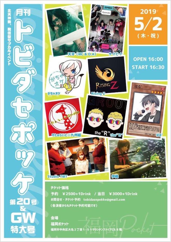 2019年5月2日(木)に福岡県の福岡ポケットで月刊トビダセポッケ第20号 が開催されます。