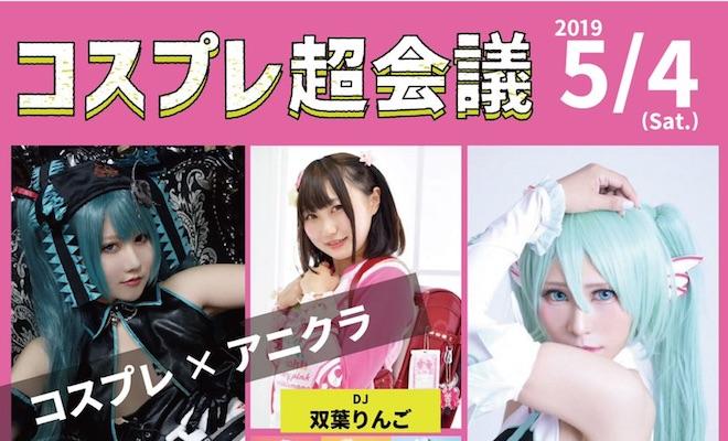 2019年5月4日(土)17:00より福岡県の天神ポケットで「コスプレ超会議」が開催されます。