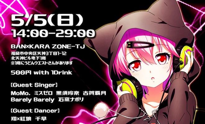 2019年5月5日(日)14:00より福岡県のバンカラ天神で「あにもあ!in BAN × KARA 超特大!GWスペシャル」が開催されます。