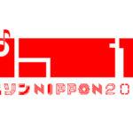 2019年5月2日(木)に福岡県福岡市のイムズスクエアでアニクラ『アニソンニッポン2019』が開催されます。