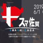 2019年6月1日(土)10:00より、佐賀市民活動プラザで「スマ佐賀SPECIAL」が開催されます。