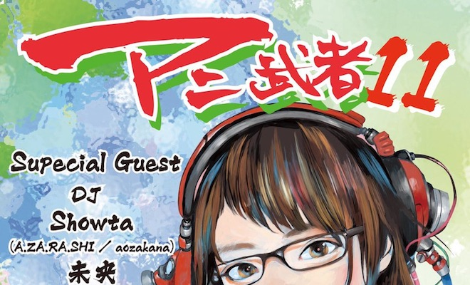 2019年6月23日(日)に福岡県のセレクタでアニソンパーティー「アニ武者乱舞11」が開催されます。