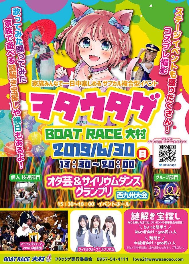 2019年6月30日(日)に長崎県大村市のボートレース大村で「ヲタウタゲ in ボートレース大村」が開催されます。ファミリーで楽しめる長崎県初のサブカルイベントです。