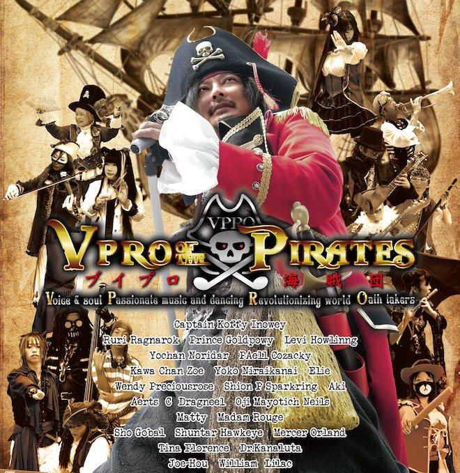 2019年6月30日(日)開催のヲタウタゲで14:30からステージオープニングを飾るVPRO海賊団