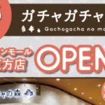 2019年7月5日(金)に福岡県直方市のイオンモール直方で「ガチャガチャの森イオンモール直方店」がオープンします。