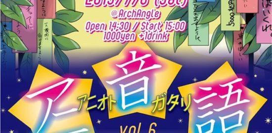 2019年7月6日(土)に長崎県のアークエンジェルで「アニ音語 vol.6」が開催されます。