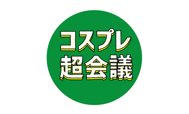 コスプレ超会議in福岡は、福岡市・北天神のライブスペース「天神ポケット」にて定期開催!アニクラ×コスプレ(時々フリーカラオケ)イベントです。