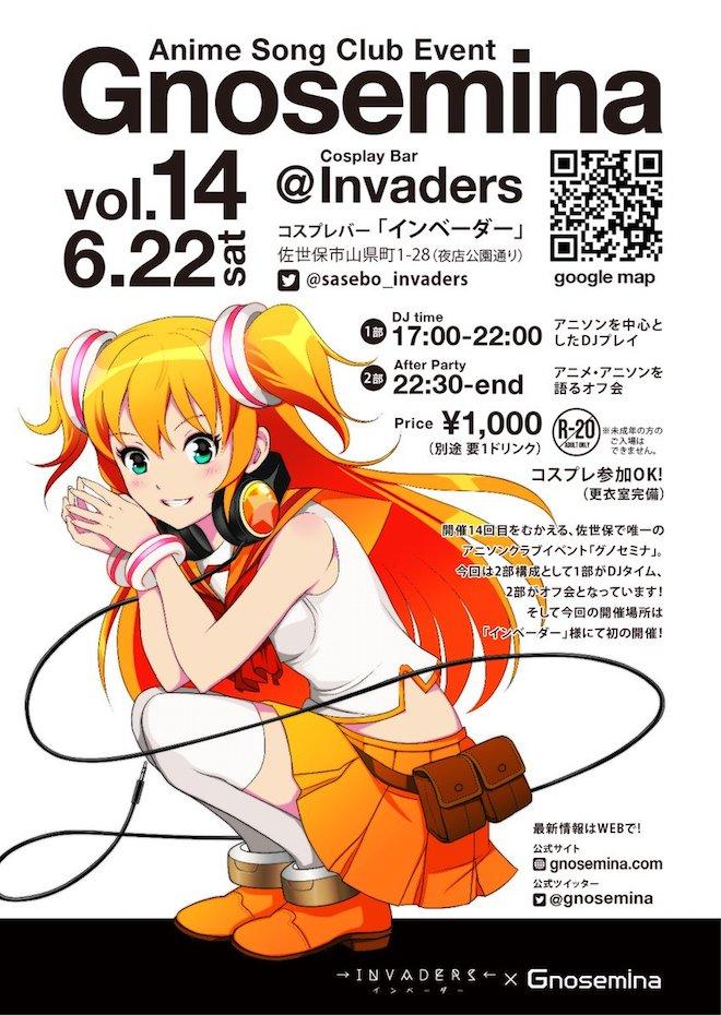 グノセミナ14が2019年6月22日(土)に長崎県のインベーダーで開催