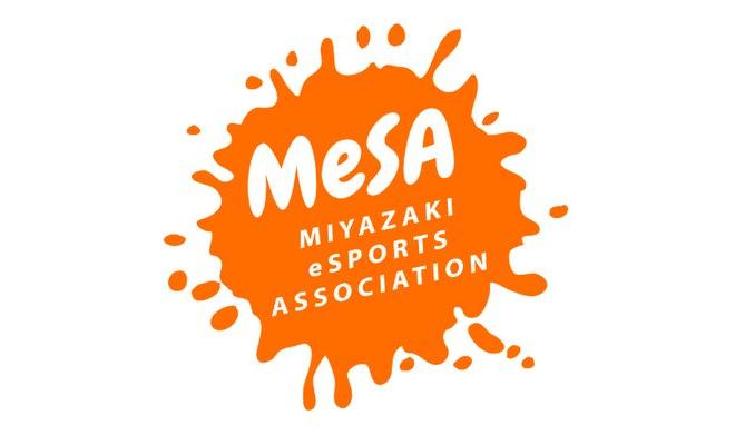 宮崎県eスポーツ協会は、宮崎県におけるeスポーツの普及、推進、振興を通して、宮崎県の経済、観光の発展に寄与する組織を目指す任意の団体。各種eスポーツの大会やイベントの開催、宮崎県内のゲームプレーヤーたちの活動を支援することで宮崎のゲーム文化の発展に寄与する組織を目指されています。MeSA