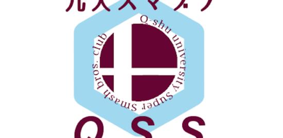 九大スマブラサークル-QSS-