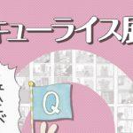 2019年7月5日(金)から7月21日(日)までの期間中、福岡市にある福岡パルコで「キューライス展 〜福岡パルコ フォムエバー〜」が開催されます。
