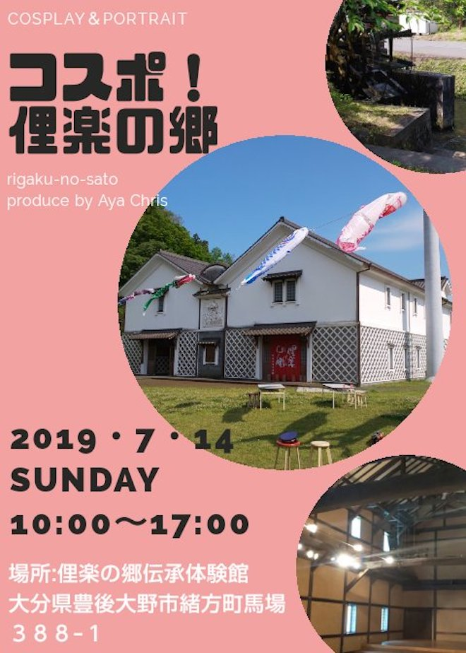 2019年7月14日(日)に大分県の俚楽の郷伝承体験館でコスプレ撮影会「コスポ!俚楽の郷」が開催されます。