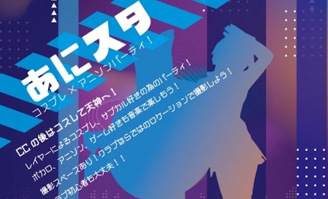 2019年7月15日(月)に福岡県のセレクタでコスプレ×アニソンパーティ「あにスタ」が開催されます。