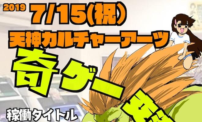 2019年7月15日(月)に福岡市のカルチャーアーツにて奇ゲー交流会が開催されます。