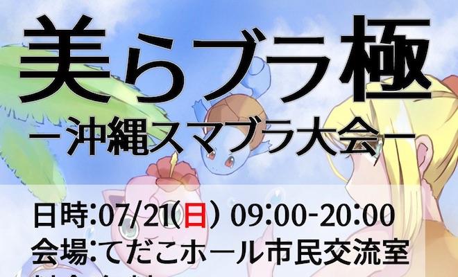 2019年7月21日(日)に沖縄県の浦添市てだこホールで「美らブラ極 -沖縄スマブラ大会-」が開催されます。