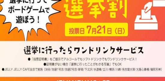 2019年7月21日(日)に福岡市のジェリージェリーカフェ福岡天神店で「選挙割」が実施されます。投票済証明書を提示すると、アルコールでもノンアルコールでも、ワンドリンクが無料でサービス