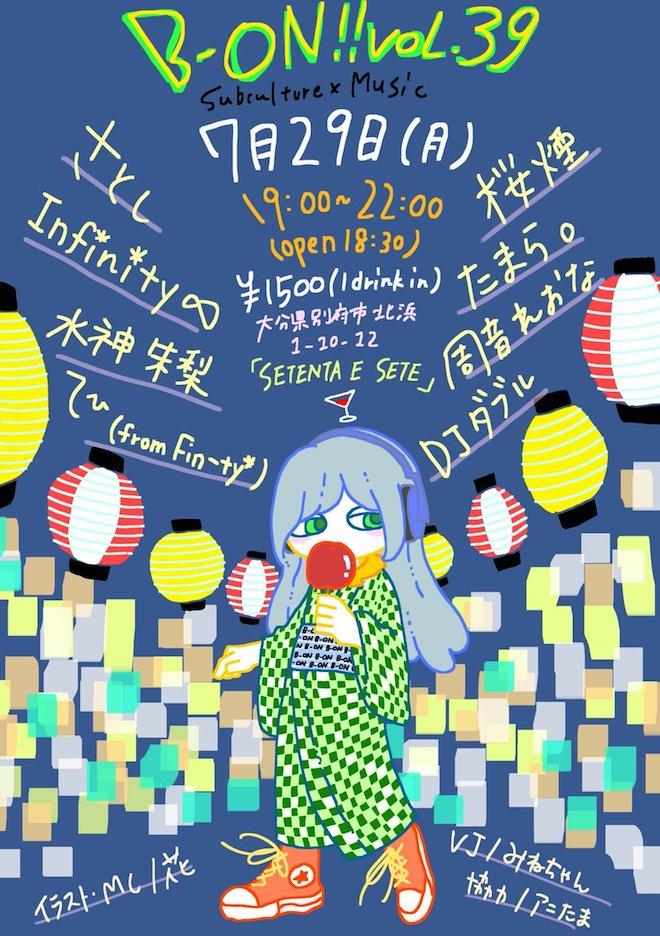 2019年7月29日(月)に大分県別府市のSETENTA E SETEで「びーおん!! vol.39」が開催されます。