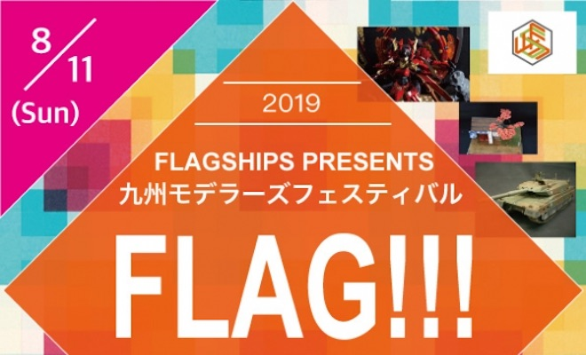 2019年8月11日(日)に福岡県北九州市の西日本総合展示場で「FLAG!!!」が開催されます。