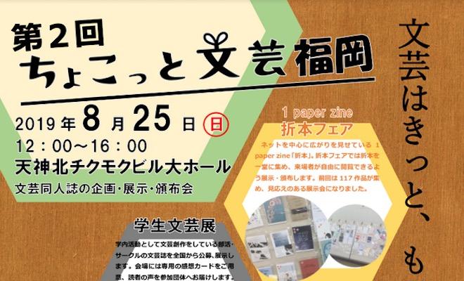 2019年8月25日(日)に福岡県福岡市の天神北にある、天神チクモクビルで文芸同人誌の展示・頒布・即売会「第2回ちょこっと文芸福岡」が開催されます。