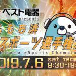2019年7月6日(土)に福岡県のTNC放送会館1階ホールエントランスイベントスペースで「第2回ももち浜eスポーツ選手権大会」が開催されます。