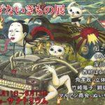 2019年7月11日(木)から福岡市天神の不思議博物館・サナトリウムで「ふしぎないきもの展」が開催されます。