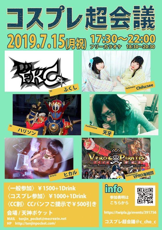 2019年7月15日(月)17:30より福岡県の天神ポケットで「コスプレ超会議 in 福岡」が開催されます。